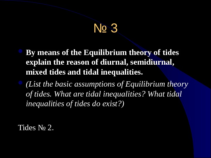 № № 33 By means of the Equilibrium theory of tides explain the reason of diurnal,