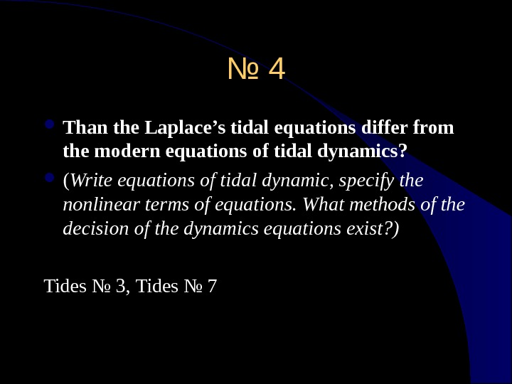 № № 44 Than the Laplace's tidal equations differ from the modern equations of tidal dynamics?