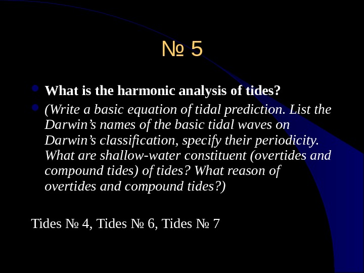 № № 55 What is the harmonic analysis of tides? (Write a basic equation of tidal