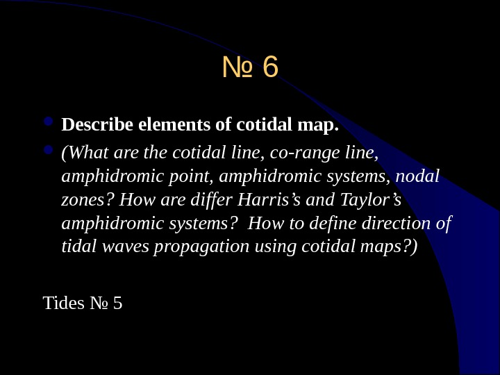 № № 66 Describe elements of cotidal map.  (What are the cotidal line, co-range line,