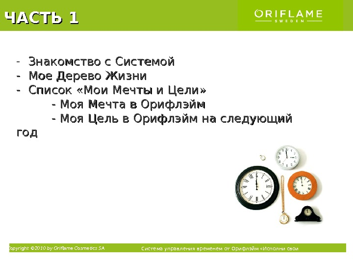 Copyright © 2010 by Oriflame Cosmetics SA Система управления временем от Орифлэйм «Исполни свои мечты» ТМЧАСТЬ
