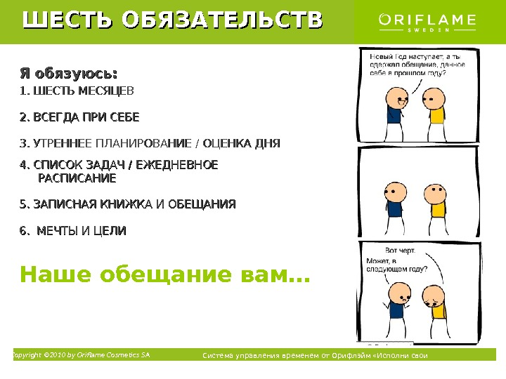 Copyright © 2010 by Oriflame Cosmetics SA Система управления временем от Орифлэйм «Исполни свои мечты» ТМЯ