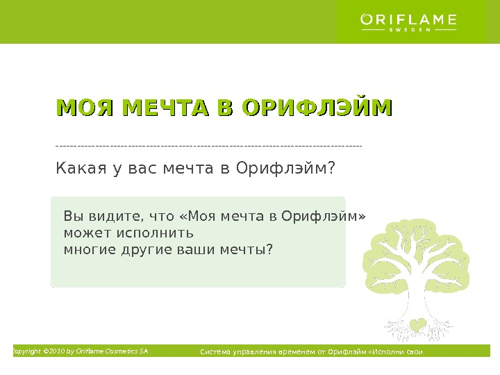 Copyright © 2010 by Oriflame Cosmetics SA Система управления временем от Орифлэйм «Исполни свои мечты» ТМКакая