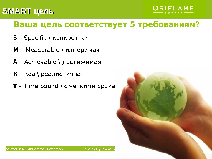Copyright © 2010 by Oriflame Cosmetics SA Система управления временем от Орифлэйм «Исполни свои мечты» ТМВаша