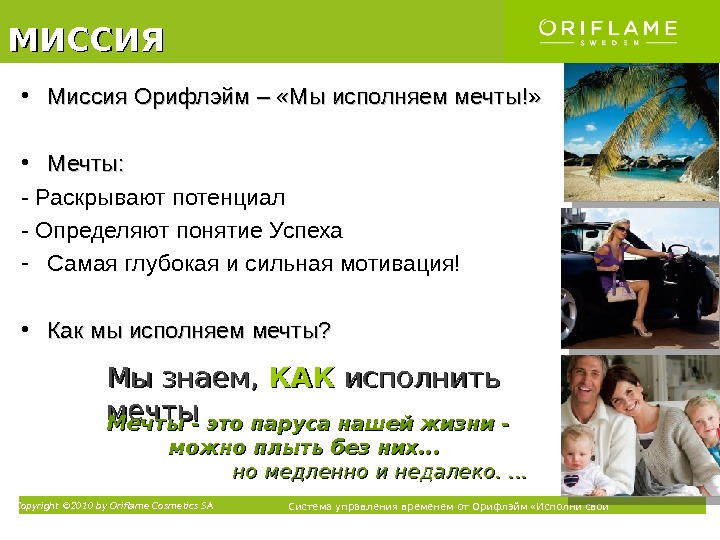 Copyright © 2010 by Oriflame Cosmetics SA Система управления временем от Орифлэйм «Исполни свои мечты» ТММИССИЯ