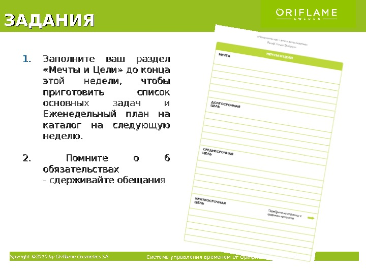 Copyright © 2010 by Oriflame Cosmetics SA Система управления временем от Орифлэйм «Исполни свои мечты» ТМЗАДАНИЯ