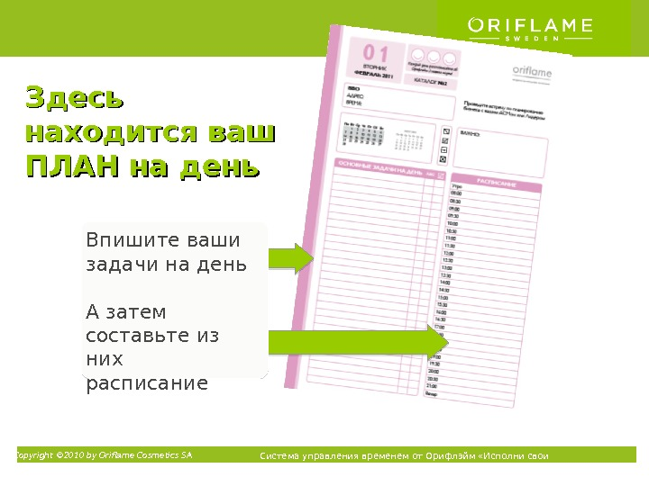 Copyright © 2010 by Oriflame Cosmetics SA Система управления временем от Орифлэйм «Исполни свои мечты» ТМВпишите