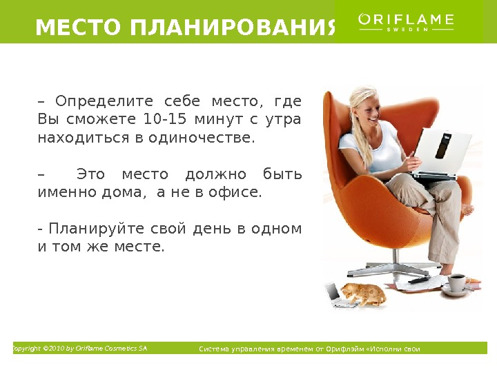Copyright © 2010 by Oriflame Cosmetics SA Система управления временем от Орифлэйм «Исполни свои мечты» ТММЕСТО