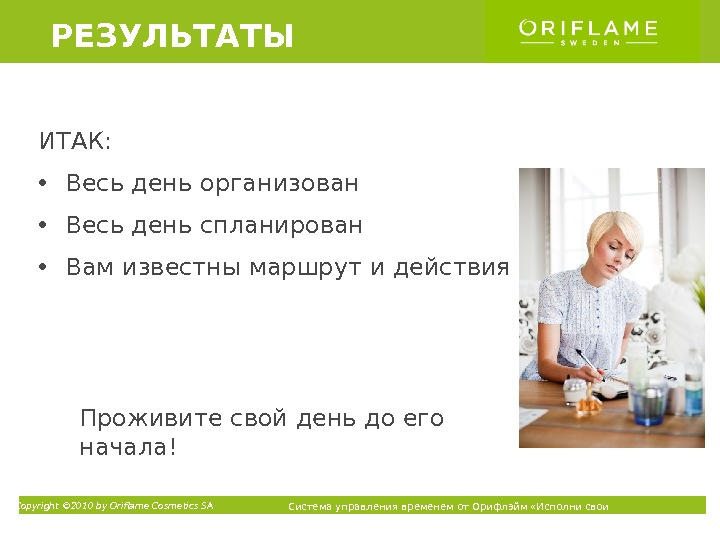 Copyright © 2010 by Oriflame Cosmetics SA Система управления временем от Орифлэйм «Исполни свои мечты» ТМИТАК: