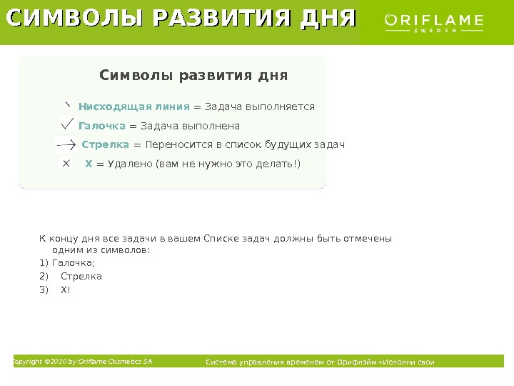 Copyright © 2010 by Oriflame Cosmetics SA Система управления временем от Орифлэйм «Исполни свои мечты» ТМК