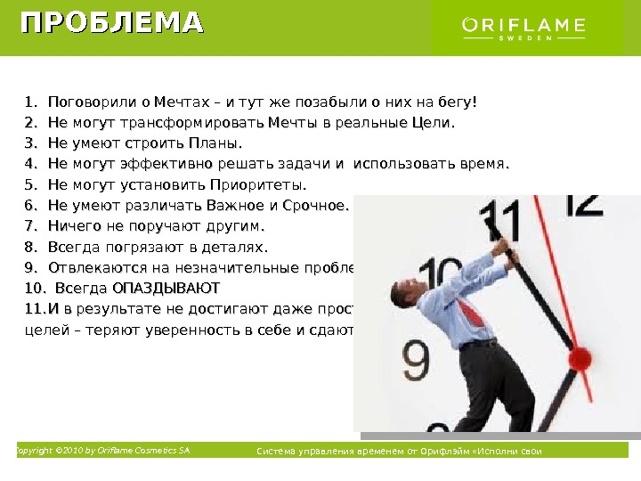 Copyright © 2010 by Oriflame Cosmetics SA Система управления временем от Орифлэйм «Исполни свои мечты» ТМПРОБЛЕМА