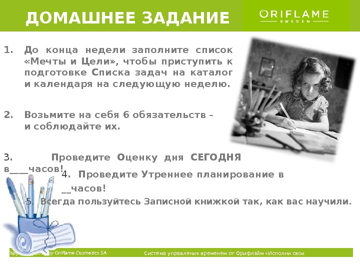 Copyright © 2010 by Oriflame Cosmetics SA Система управления временем от Орифлэйм «Исполни свои мечты» ТМ