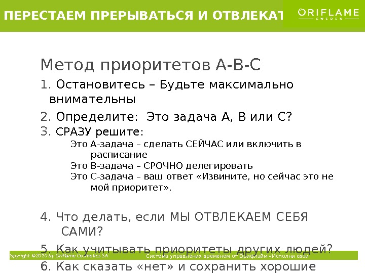 Copyright © 2010 by Oriflame Cosmetics SA Система управления временем от Орифлэйм «Исполни свои мечты» ТММетод