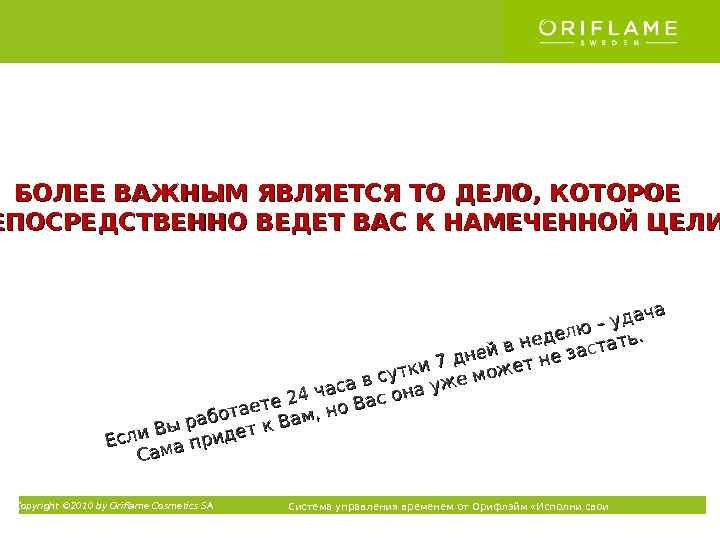 Copyright © 2010 by Oriflame Cosmetics SA Система управления временем от Орифлэйм «Исполни свои мечты» ТМЕсли