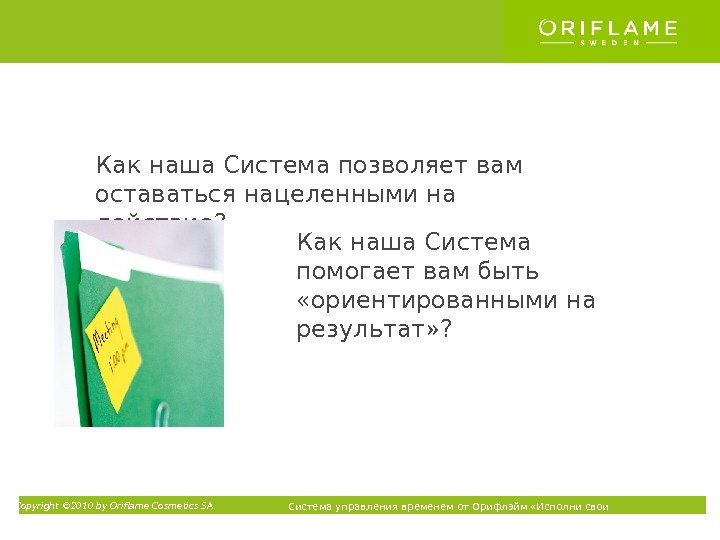 Copyright © 2010 by Oriflame Cosmetics SA Система управления временем от Орифлэйм «Исполни свои мечты» ТМКак