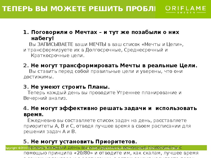 Copyright © 2010 by Oriflame Cosmetics SA Система управления временем от Орифлэйм «Исполни свои мечты» ТМТЕПЕРЬ