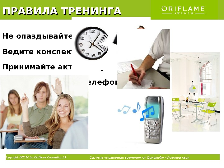 Copyright © 2010 by Oriflame Cosmetics SA Система управления временем от Орифлэйм «Исполни свои мечты» ТМПРАВИЛА