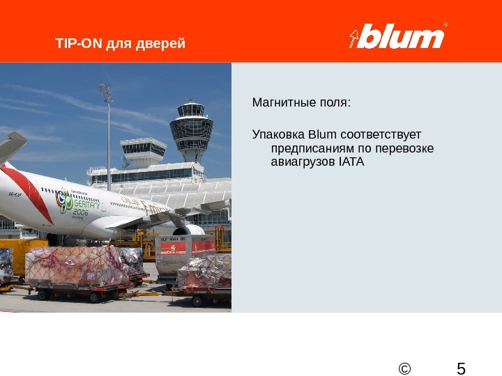 5 © Julius Blum Gmb. HTIP-ON для дверей Магнитные поля: Упаковка Blum соответствует предписаниям по перевозке