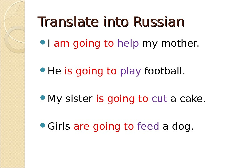 Translate into Russian I am going to help my mother.  He is going to play