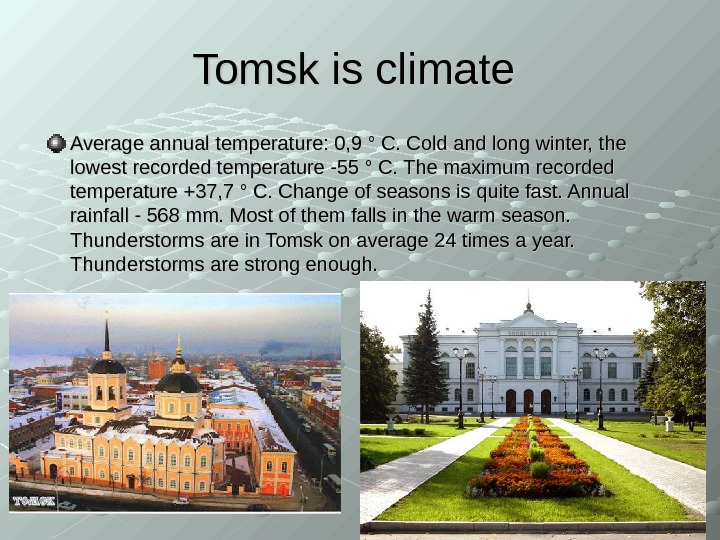 Tomsk is climate Average annual temperature: 0, 9 ° C. Сold and long winter,