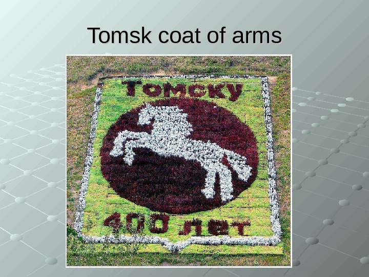 Tomsk coat of arms