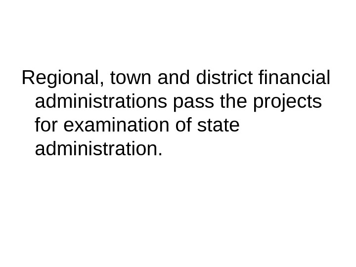 Regional, town and district financial administrations pass the projects for examination of state administration.