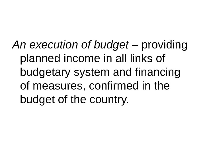 An execution of budget – providing planned income in all links of budgetary system and financing