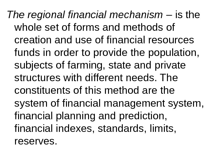 The regional financial mechanism – is the whole set of forms and methods of creation and