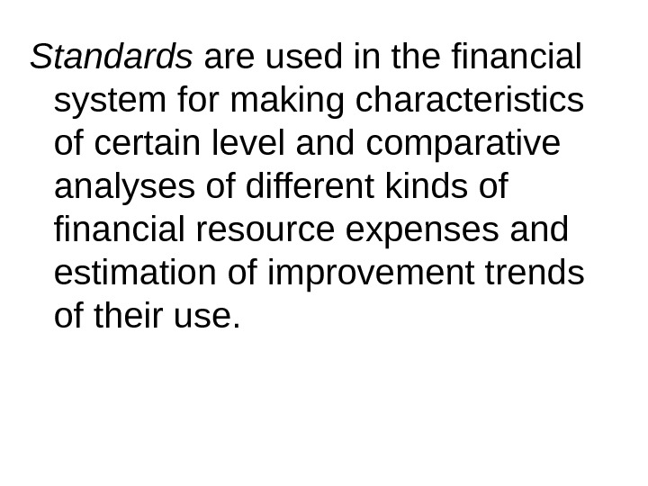 Standards are used in the financial system for making characteristics of certain level and comparative analyses