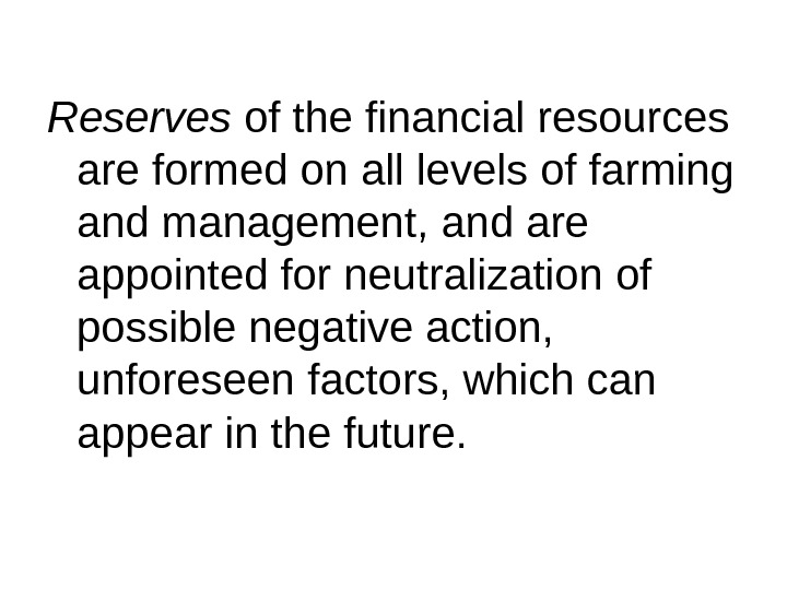 Reserves of the financial resources are formed on all levels of farming and management, and are