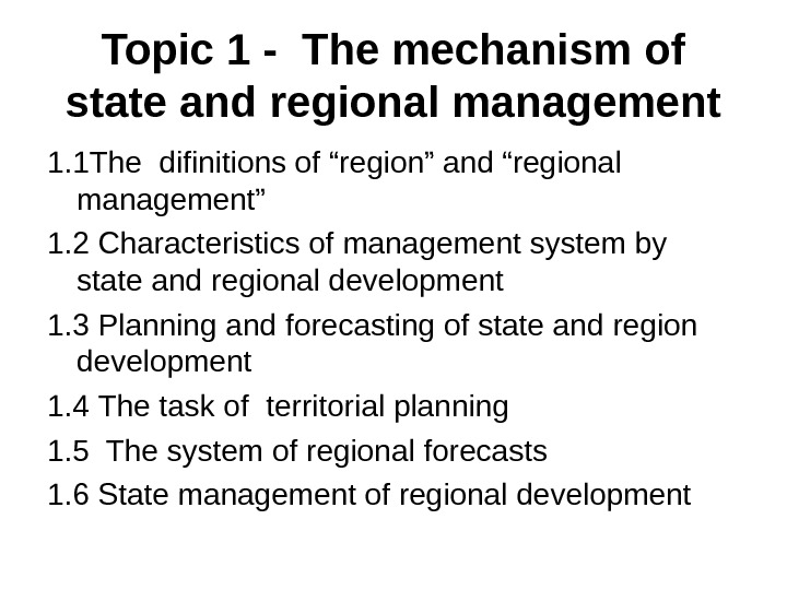 "Topic 1 - The mechanism of state and regional management 1. 1 The difinitions of ""region"""