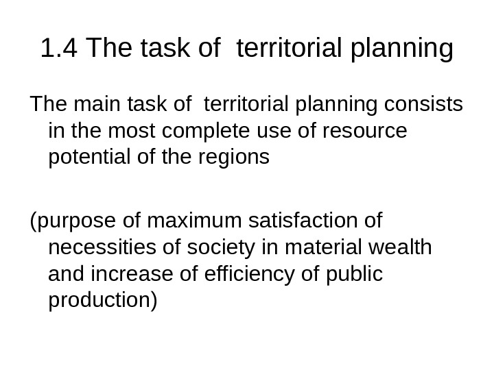 1. 4 The task of territorial planning The main task of territorial planning consists in the