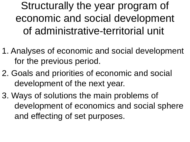 Structurally the year program of economic and social development of administrative-territorial unit 1. Analyses of economic