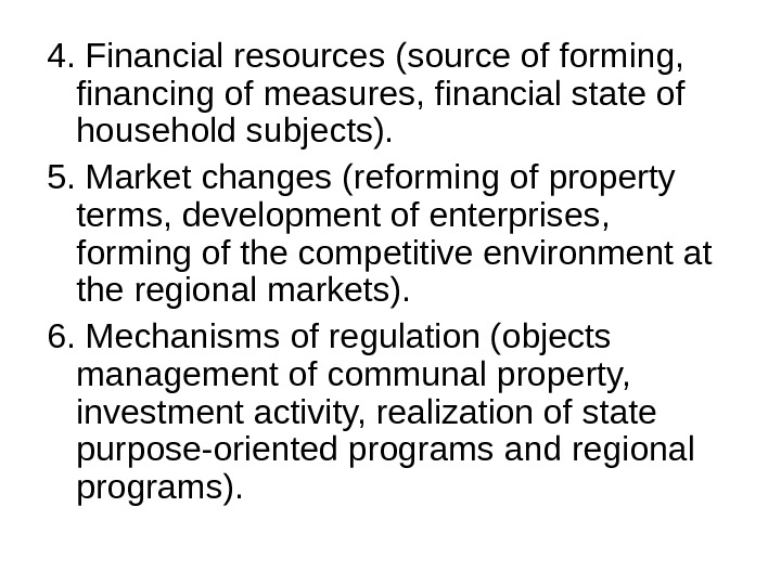4. Financial resources (source of forming,  financing of measures, financial state of  household subjects).