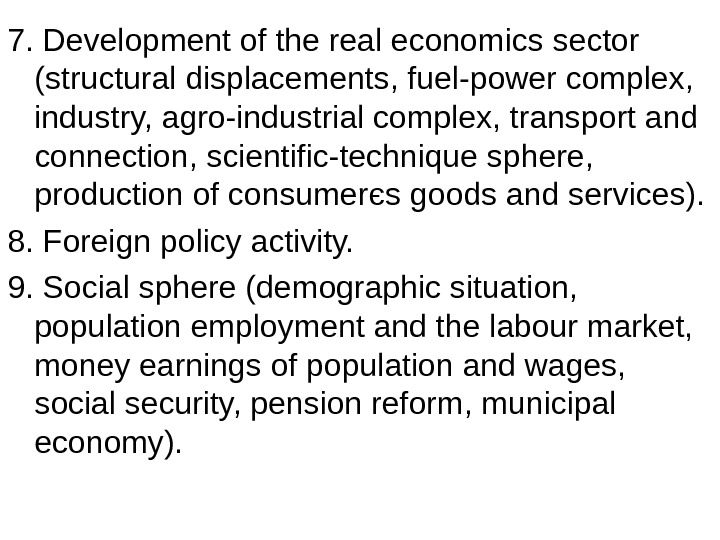 7. Development of the real economics sector (structural displacements, fuel-power complex,  industry, agro-industrial complex, transport