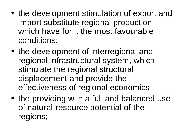 • the development stimulation of export and import substitute regional production,  which have for
