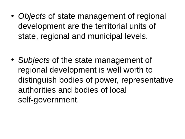 • Objects of state management of regional development are the territorial units of state, regional