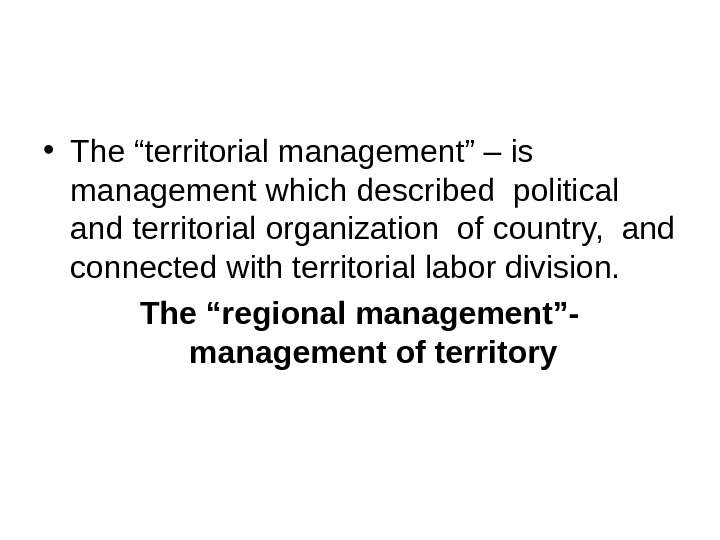 "• The ""territorial management"" – is management which described political and territorial organization of country,"