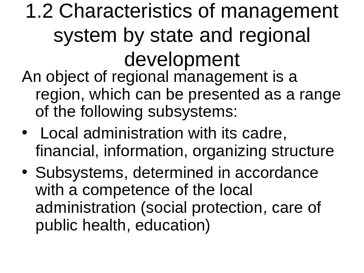 1. 2 Characteristics of management system by state  and  regional development An object of