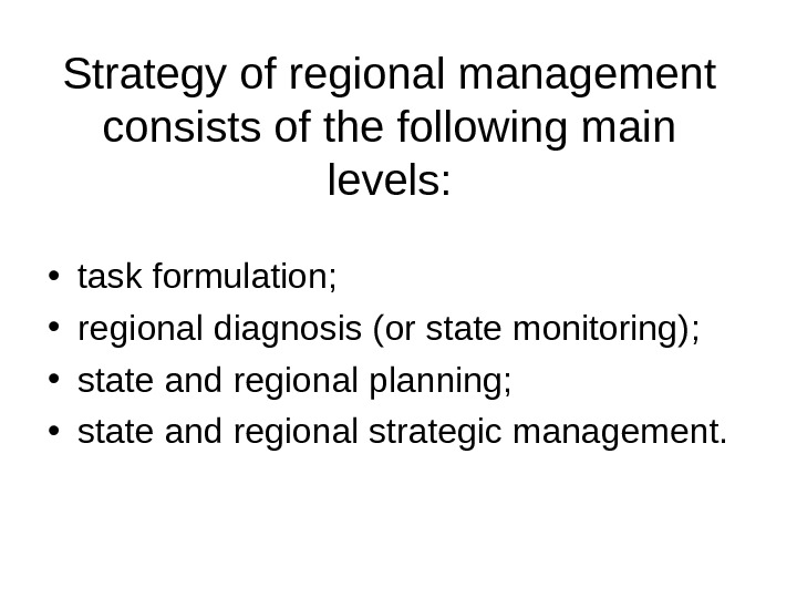 Strategy of regional management consists of the following main levels:  • task formulation ;