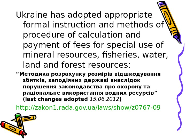 Ukraine has adopted appropriate formal instruction and methods of procedure of calculation and payment of fees