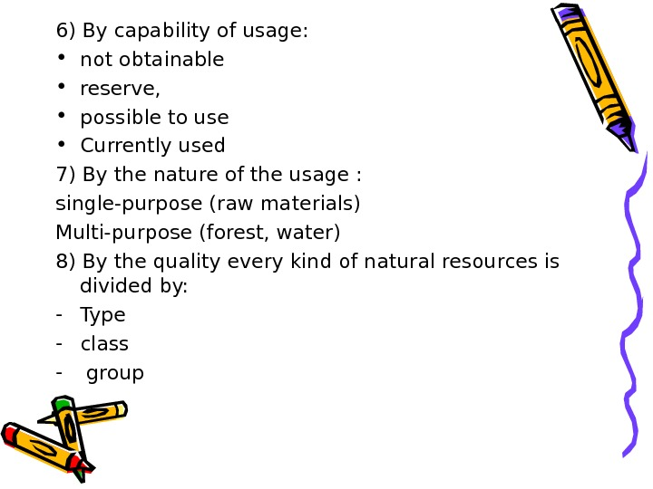 6) By capability of usage:  • not obtainable • reserve,  • possible to use