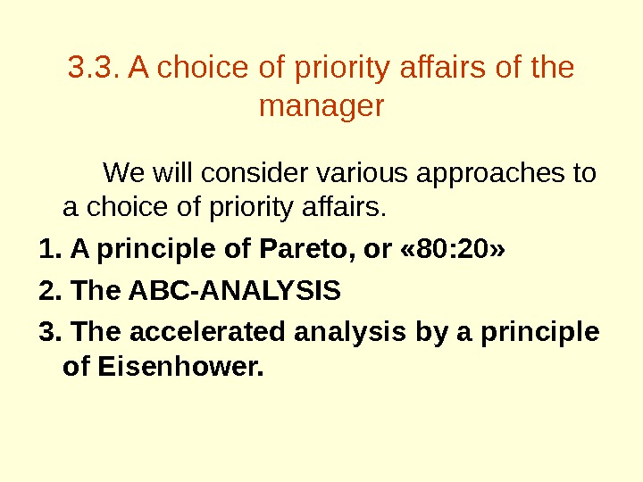 3. 3. A choice of priority affairs of the manager We will consider various approaches to