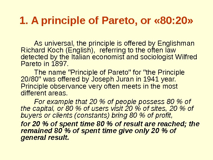 1. A principle of Pareto, or « 80: 20» As universal, the principle is offered by
