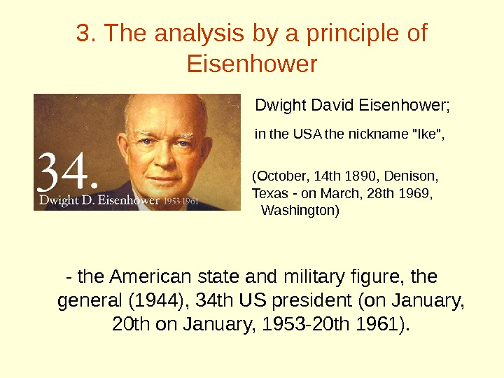 3. The analysis by a principle of Eisenhower Dwight David Eisenhower ; in the USA the