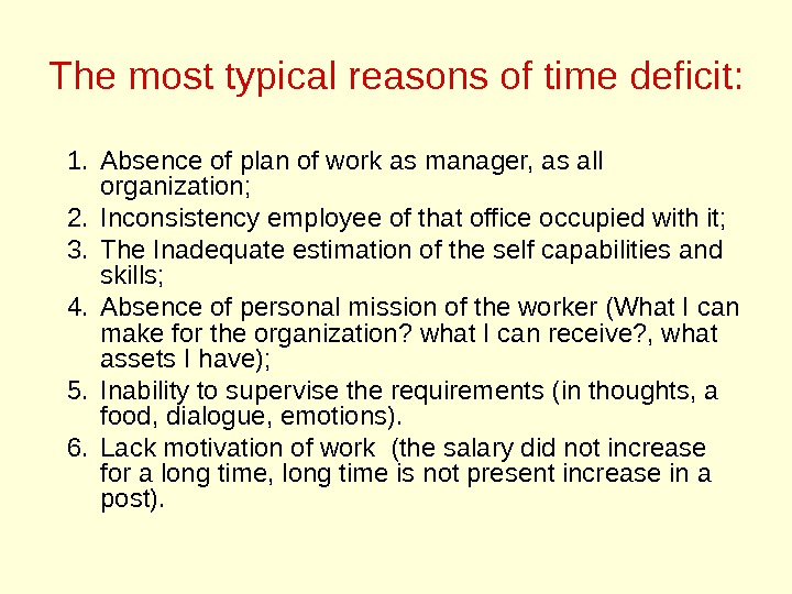 The most typical reasons of time deficit: 1. Absence of plan of work as manager, as