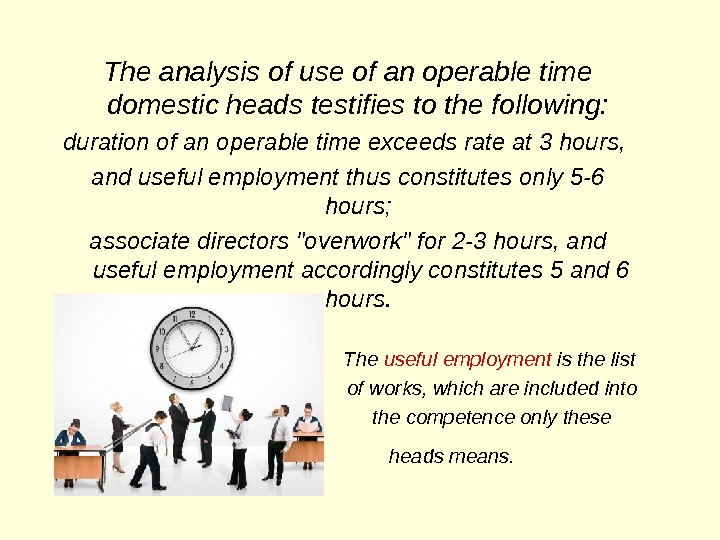 The analysis of use of an operable time domestic heads testifies to the following:  duration