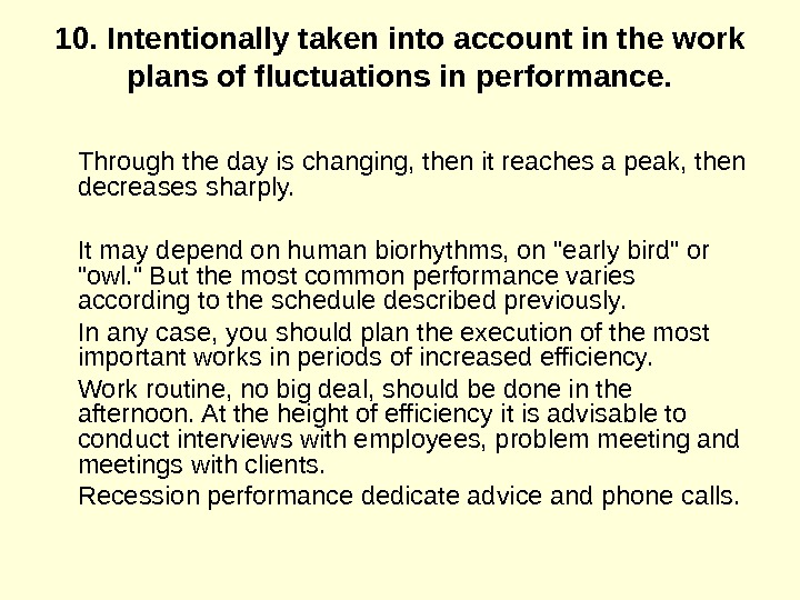 10. Intentionally taken into account in the work plans of fluctuations in performance. Through the day