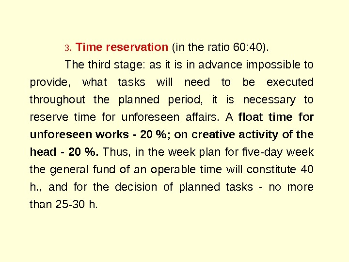3.  Time reservation  (in the ratio 60: 40).  The third stage: as it