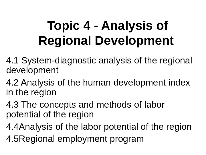 Topic 4 - Analysis of Regional Development  4. 1 System-diagnostic analysis of the